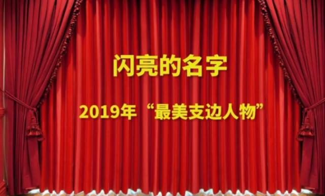 """中央宣传部发布2019年""""最美支边人物""""先进事迹"""