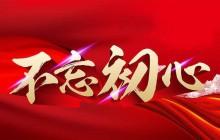"""海南广播电视总台(集团) """"不忘初心、牢记使命""""主题教育工作简报(第7期)"""