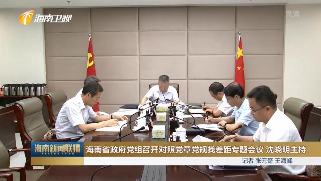 海南省政府黨組召開對照黨章黨規找差距專題會議 沈曉明主持