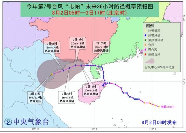 """臺風藍色預警繼續發布 """"韋帕""""向廣西沿海偏西方向移動"""