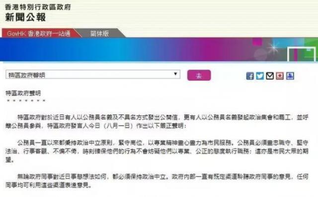 剛剛,香港特區政府發布嚴正聲明