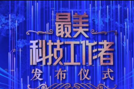 """中宣部等发布二〇一九年""""最美科技工作者""""先进事迹"""