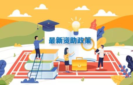 最新2019学生资助政策来了 从幼儿园到研究生全都有!