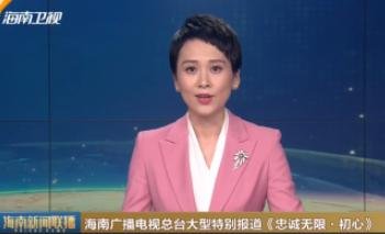 海南广播电视总台大型特别报道《忠诚无限 · 初心》