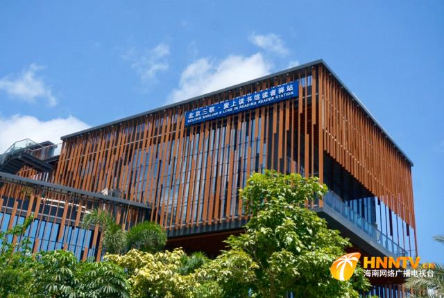 北京三联书店成立海南首家读者驿站