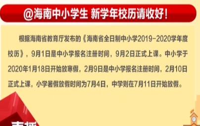 直播快訊:@海南中小學生 新學年校歷請收好!