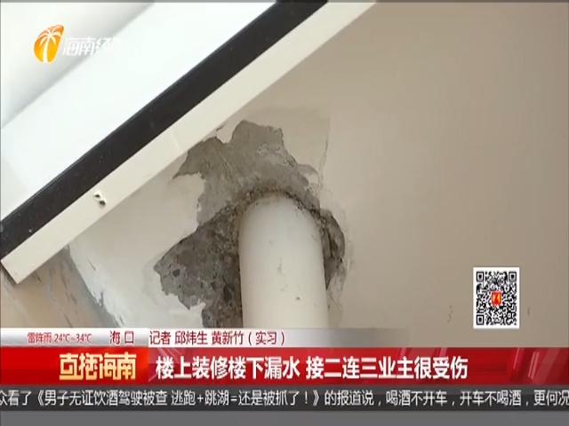 楼上装修楼下漏水 接二连三业主很受伤