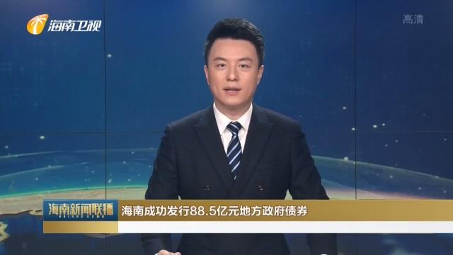 海南成功发行88.5亿元地方政府债券