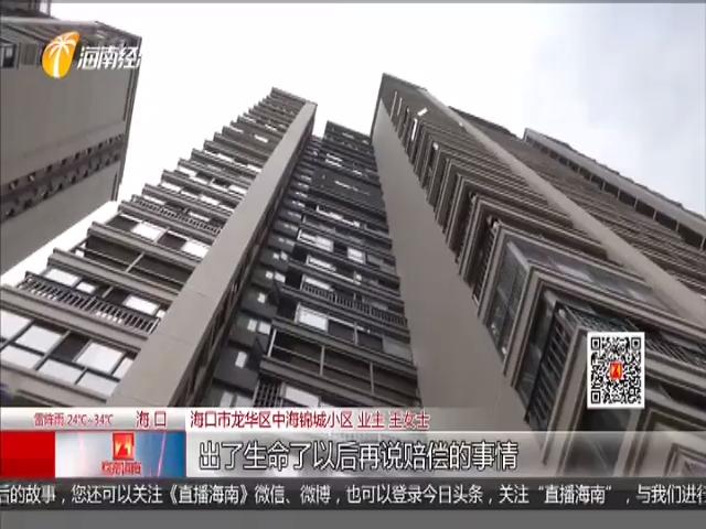 """高空坠物:一楼业主活受""""坠""""已久 各抒己见期盼有效监管"""