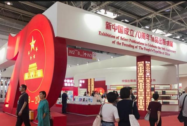 书中的故事我们都记得 ——记新中国成立70周年精品出版物展