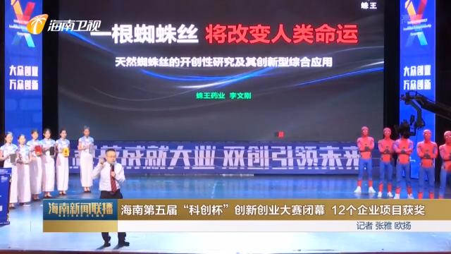 """海南第五届""""科创杯""""创新创业大赛闭幕 12个企业项目获奖"""