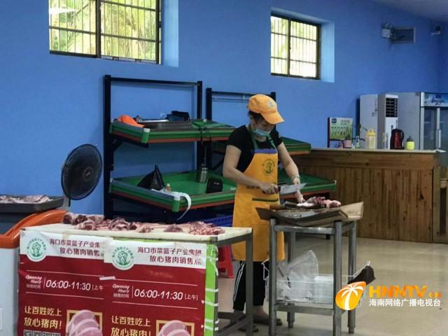 政府儲備凍豬肉8月28日投放市場 海口市多家菜籃子門店有售