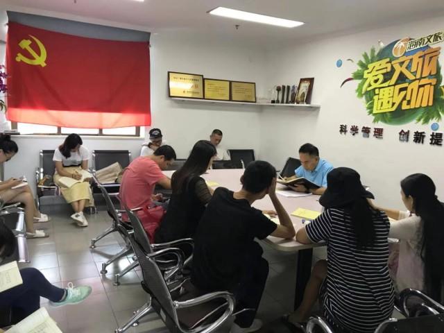 文旅频道党支部召开专题组织生活会