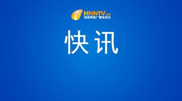海南省委常委、海口市委书记张琦接受中央纪委国家监委纪律审查和监察调查