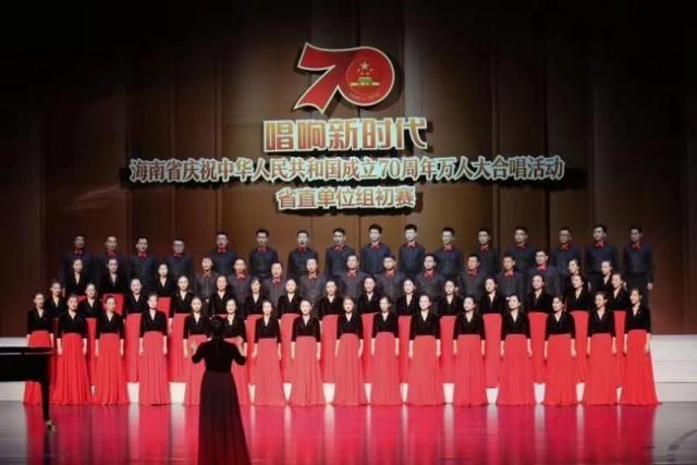 海南省庆祝中华人民共和国成立70周年万人大合唱小组赛16支参赛队晋级分组赛决赛