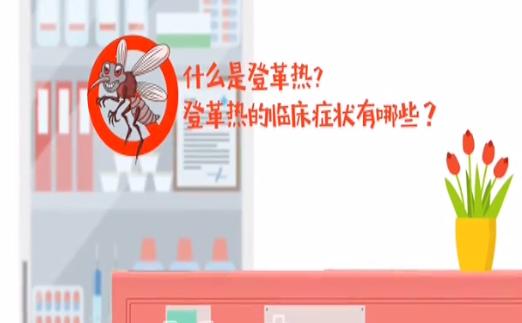 什么是登革热? 登革热的临床症状有哪些?