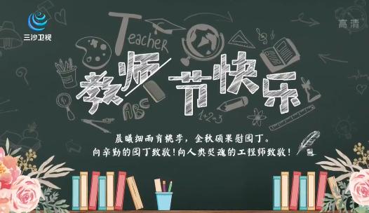 教师节特别策划:念师恩 送祝福
