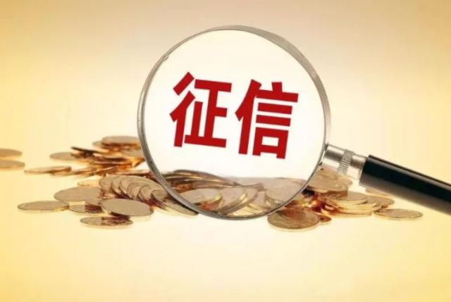 国家发展改革委大幅下调征信服务收费标准
