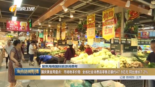 聚焦海南国际旅游消费年 国庆黄金周盘点:市场物丰价稳 全省社会消费品零售总额约47.8亿元 同比增长7.2%