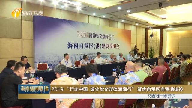 """2019""""行走中国 境外华文媒体海南行""""聚焦自贸区自贸港建设"""