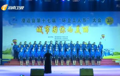 庆祝第十七届环卫工人节 海南表彰一批先进环卫工人