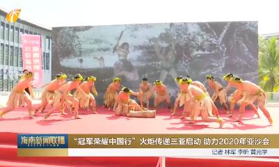 """""""冠军荣耀中国行""""火炬传递三亚启动 助力2020亚沙会"""