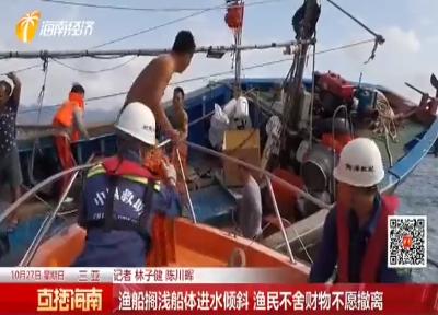 渔船搁浅船体进水倾斜 渔民不舍财物不愿撤离
