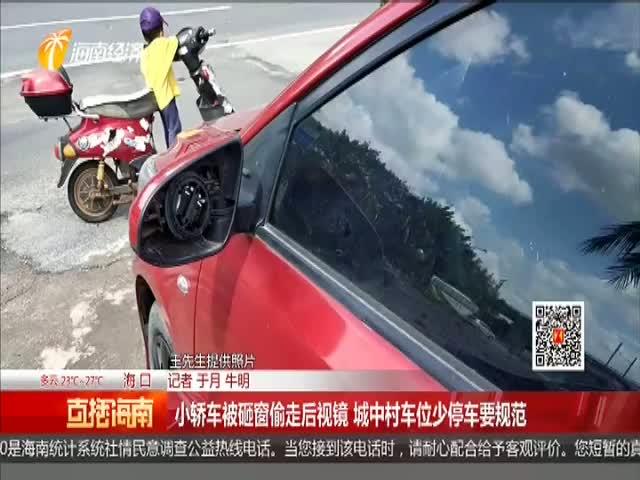 小轿车被砸窗偷走后视镜 城中村车位少停车要规范