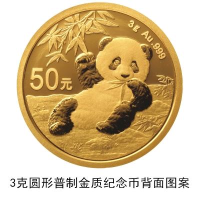 央行将发行2020版熊猫金银纪念币 一套12枚
