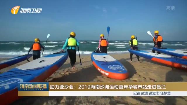 助力亚沙会:2019海南沙滩运动嘉年华城市站走进昌江