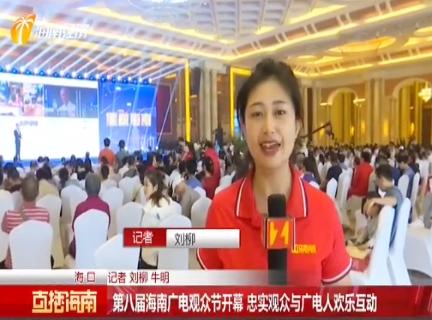 第八届海南广电观众节开幕 忠实观众与广电人欢乐互动