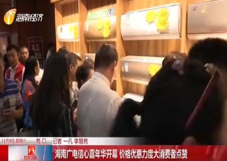 海南广电信心嘉年华开幕 价格优惠力度大消费者点赞