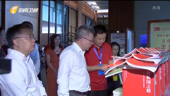 沈曉明參觀海南書博會:加快文化旅游產業融合發展