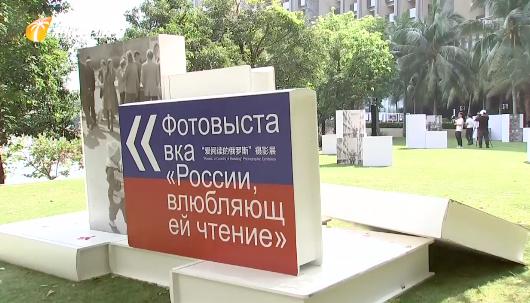 俄羅斯塔斯社盛贊海南書博會搭建國際文化交流平臺