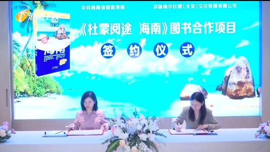 海南書博會:多個圖書簽約向世界推介海南