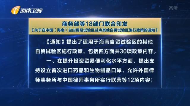 商务部等18部门联合印发《关于在中国(海南)自由贸易试验区试点其他自贸试验区施行政策的通知》