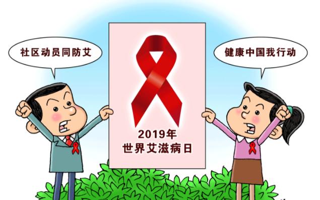 动图插画丨世界艾滋病日