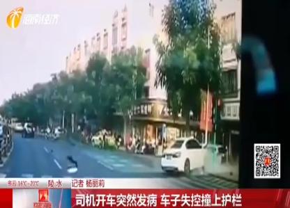 司机开车突然发病 车子失控撞上护栏