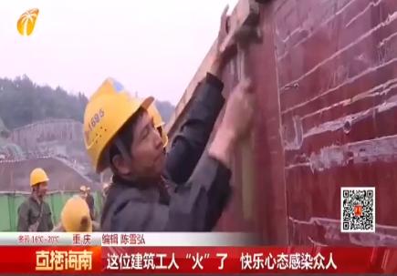 """这位建筑工人""""火""""了 快乐心态感染众人"""