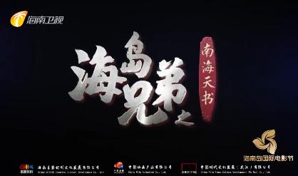 (第二届海南岛国际电影节)海南原创动画电影《海岛兄弟之南海天书》亮相