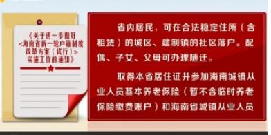 海南出台新户改落地办法 省外居民配偶及符合条件子女 父母可随迁