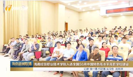 海南经贸职业技术学院入选全国56所中国特色高水平高职学校建设