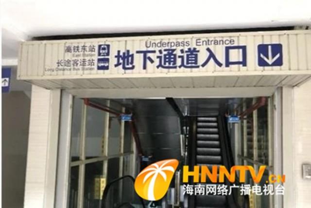 海口高铁东站站前广场改造完工 1月8日起试运行 出租车上下客一律到地下车库