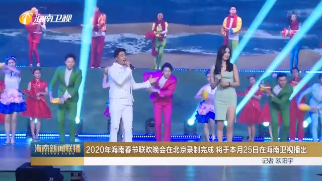2020年海南春节联欢晚会在北京录制完成 将于本月25日在海南卫视播出
