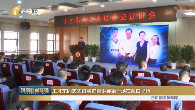 王才东同志先进事迹宣讲会第一场在海口举行
