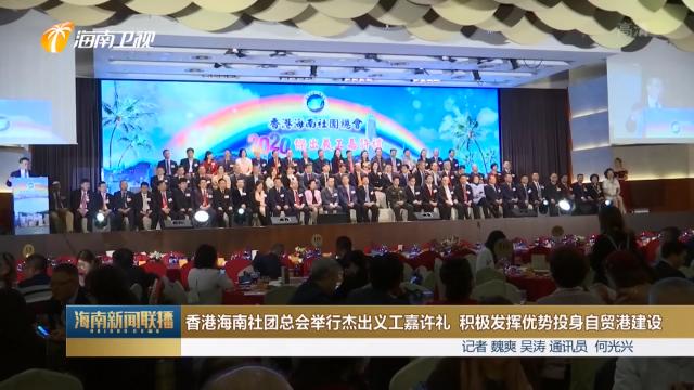 香港海南社团总会举行杰出义工嘉许礼 积极发挥优势投身自贸港建设