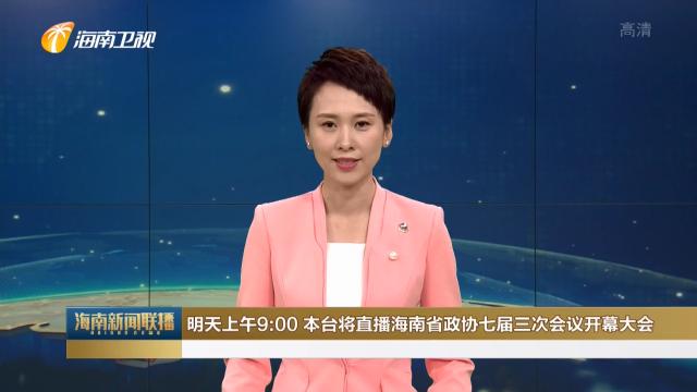 明天上午9:00  本台将直播海南省政协七届三次会议开幕大会