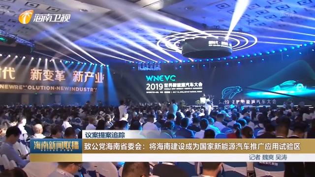 议案提案追踪 致公党海南省委会:将海南建设成为国家新能源汽车推广应用试验区