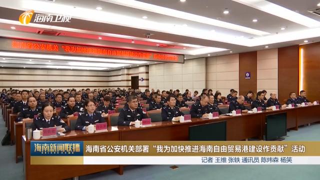"""海南省公安机关部署""""我为加快推进海南自由贸易港建设作贡献""""活动"""