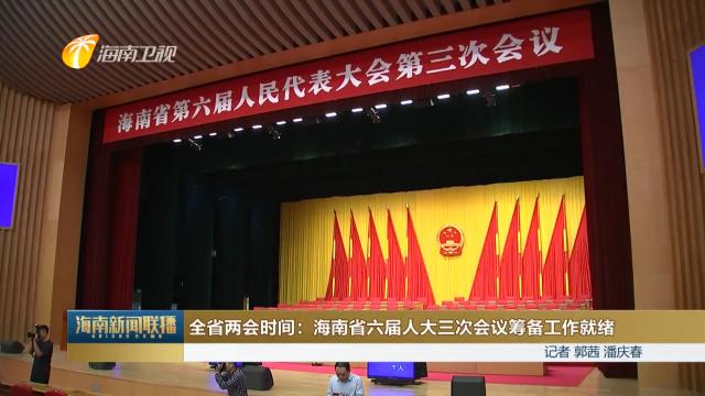 全省两会时间:海南省六届人大三次会议筹备工作就绪
